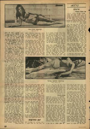העולם הזה - גליון 1476 - 15 בדצמבר 1965 - עמוד 27 | קולנו עי סרטי וול ה חו דהא בו ד נפתולי נעורים (תל־אביב, תל־אביב) היה צריך, לכאורה, להיות סרט מצויץ. הוא מתרחש בטירה מבודדת בין הצוקים, על שפת־הים. נערה־ילדה