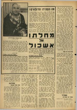 העולם הזה - גליון 1476 - 15 בדצמבר 1965 - עמוד 9 | מנית סיפורים עליו, מאז נחת על אדמת אשכנז כשגריר מוסמך של מדינת־ישראל. כך סיפרו העתונאים בשם ארתור כי שני סוגי גרמנים פונים אליו: אלה שהצילו בעבר יהודים והרוצים