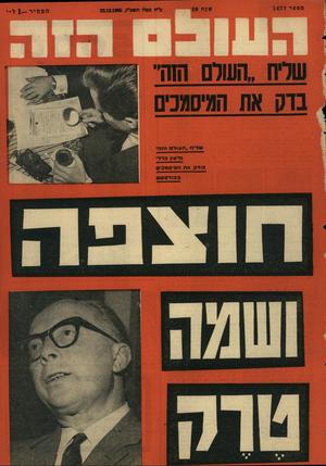 העולם הזה - גליון 1477 - 22 בדצמבר 1965 - עמוד 1 |