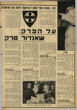 העולם הזה - גליון 1477 - 22 בדצמבר 1965 - עמוד 10 | כתב ״העולם הזה׳ מוזגגן לבודפשט לראות את המיסמכים של טרק, שיש לו צליל הונגרי מובהק. לוואי הבטיח, כלאחר יד, להתעניין בעברו של האיש עם שובו הביתה. המחקר של לוואי