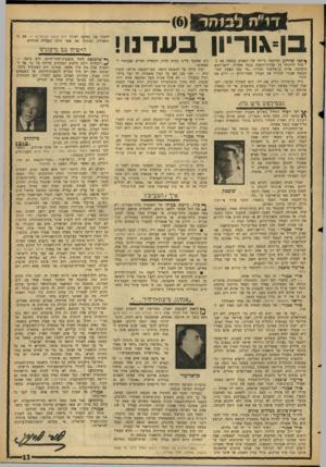 העולם הזה - גליון 1477 - 22 בדצמבר 1965 - עמוד 13 | בן=1וריון בעדנו! *תכל שהרגע הפיקנטי ביותר של השבוע בכנסת בא ב7סוף הוויכוח על עבודת־השבת בנמל אשדוד. יושב־ראש הישיבה, אריה בן־אליעזר הכריז :״מי בעד הצעת