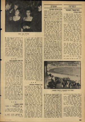 העולם הזה - גליון 1477 - 22 בדצמבר 1965 - עמוד 16 | אנשים במדינה ה מי מ של הצבאי ה גנ העצ מי ת היום חששי בו־ חילק עלי ראפע כרוזים לתושבי כפרו, הפך ליום שחור. הכרוזים, שהיו כתובים בערבית, פנו אל תושבי הכפר דיר