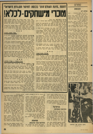 העולם הזה - גליון 1477 - 22 בדצמבר 1965 - עמוד 21 | ספורט הכנסת או ל ם ריק הצעת ״סיעת העול הזה״ במסת לטיהור הסנוום;הישראלי גונו׳ ודשחקיס-לנלא! היתד. זאת הפגנה ספונטאנית — הפגנה של הכנסת נגד הספורט. רגע לפניה,