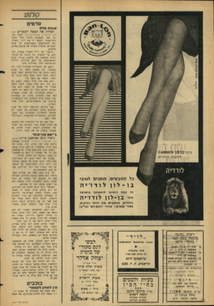 העולם הזה - גליון 1477 - 22 בדצמבר 1965 - עמוד 24 | קולנוע סרטים עו*וח ח י הצחוק של המאה העשרים סים, תל־אביב; ארצות־הברית) .לכבוד חנוכה עשו המפיצים מחווה כלפי הנוער התל־אביבי והביאו לו את לורל והארדי, שני