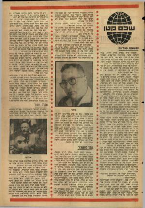העולם הזה - גליון 1477 - 22 בדצמבר 1965 - עמוד 27 | שלישי. המשגיח השלישי יקבל את הכסף מהמשגיח השני וימסור אותו למשגיח הראשון, ואם גם הוא יעקם את האף אולי יעמידו משגיח רביעי, וכך יוכלו להתפרנס המון אפים, ולא תהיה