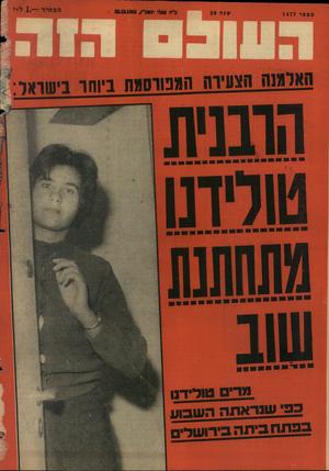 העולם הזה - גליון 1477 - 22 בדצמבר 1965 - עמוד 28 | האלמנה הצעירה המפורסמת ביוחר בישראל: הרבנית טולידנ1 מ11 שוב מרים טודיד1ו כפי שגדאתה השסע בפתח ביתה