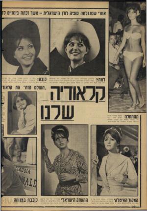 העולם הזה - גליון 1478 - 29 בדצמבר 1965 - עמוד 14 | אחרי שנתגלתה סופיה לורן הישראלית -אשר!כתה בינתיים ל 9 1 * 1ה 0קלאודירו^ קארדינלה בכובע לבן של קאובוי, כפי שהופיעה באחד מ״סרטיה האחרונים.־ היא בת תוניסיה, וצבע