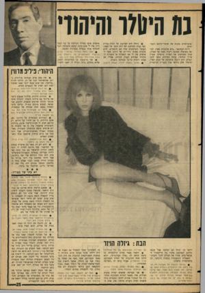 העולם הזה - גליון 1478 - 29 בדצמבר 1965 - עמוד 25 | נה חיסלו זהימנדי שהצרפתים מכנים את שומרי־הראש הגברתנים. דיווח העתונאי :״היא אלגנטית מאוד, לבושה בשימלה פשוטה ויקרה מאוד של קארדן. פניה מפתיעים את האורח