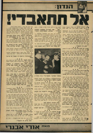 העולם הזה - גליון 1478 - 29 בדצמבר 1965 - עמוד 7 | ^ פי ה תי ק ון החדש לחוק הפלילי, שנתקבל השבוע /בקריאה ראשונה בכנסת, מותר יהיה לאדם לנסות להתאבד. מי שניסה להתאבד היה צפוי, עד כה, לעונש־מאסר חמור על פי סעיף