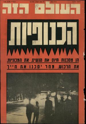 העולם הזה - גליון 1479 - 5 בינואר 1966 - עמוד 1 | המהיר 1 2 0אג׳ חן מסננות היוס את הנשים, את המכוניות. את חומש 11 ,תויסננו את ח ״