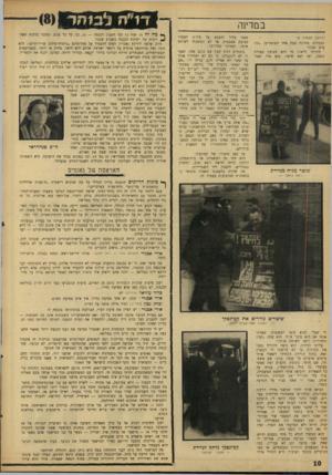 העולם הזה - גליון 1479 - 5 בינואר 1966 - עמוד 10 | במדינה ( ה מ שן מעמוד )9 הצפירה. מתוכה צעק אחד השוטרים :״הי! בוא הנה!״ חיכיתי לראות מי הוא הצועק בצורה כזאת, ואז יצא שוטר, נגש אלי ואמר •מומר מגיח מניידת רצח