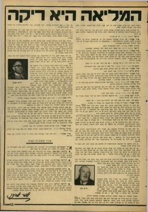 העולם הזה - גליון 1479 - 5 בינואר 1966 - עמוד 11 | המליאה היא ריקה רגשות קינאה בלב אותם מאתנו שלא זכו לכך. אבל, רבותי חברי־הכנסת, העיירה הזאת איננה עוד, ושכונת התקווה ישנה. בני השכונות באים, ברובם המכריע, מבתים