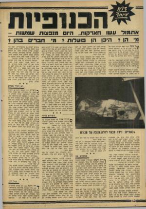 העולם הזה - גליון 1479 - 5 בינואר 1966 - עמוד 12 | הכנופיות אתמול עשו 1הארקות, היו מנפצות שמשות - מי הן * היכן ן ה1ן פועלות * מ׳ חבריג 1בהן * ** למפת מכבי־האש מחולקת העיר תל־צ אביב לאזורים, צל פי רגישותם
