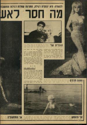 העולם הזה - גליון 1479 - 5 בינואר 1966 - עמוד 14 | לנאווה: היא ינהפיה וגילה, המציגה שמרוה וגירות והחושבו חסר הגבוי שלי מלבד גברים, יש שהיא עוכרת ברחוב, כולם מסתכלים ^ עליה. היא בלונדית, יפר,פיה, לבושה לפי מיטב
