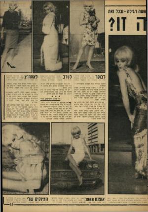 העולם הזה - גליון 1479 - 5 בינואר 1966 - עמוד 15 | אשה וגילה -ובנו זאת ה זו1 ני מ שתגעת אחרי מח שופים, אולי בגלל זה שאני יודעת למזלי, המח שופים המ שוגעים ביותר הס באופנה דווקא בפאריס תגיעה לשיאה. היו שם נערות