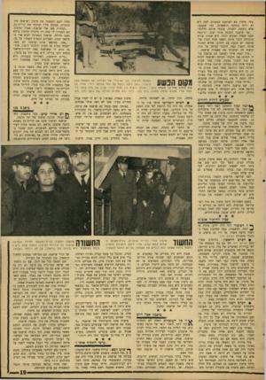 העולם הזה - גליון 1479 - 5 בינואר 1966 - עמוד 19 | שלי. מימון בא לשושנה בטענות; למה היא לא ירדה בתחנה הראשונה, כמו שקבעו, אלא בתחנה השניה. עזבתי אותם והלכתי. ״אך שושנה השיגה אותי שוב, וביקשה ממני שאלך ואקרא