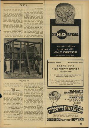 העולם הזה - גליון 1479 - 5 בינואר 1966 - עמוד 26 | במדינה (המשך מעמוד )25 ידידים מלבדו. הוא גם לא חיפש אותם. גם משפחה לא היתד, לו. לפני ארבע שנים, כשהובא הפיל מותק מסינגאפור, הוא היה עדיין תינוק בן שנתיים,
