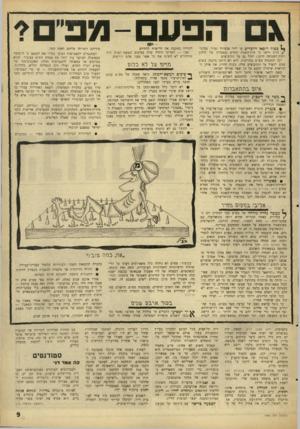 העולם הזה - גליון 1480 - 12 בינואר 1966 - עמוד 9 | לכך התנגדה מפ״ם בחריפות. … התירוץ של מפ״ם: עיריית נצרת היא פושטת־רגל. … כך נוצר מראש מצב של כניעה מצד מפ״ם.