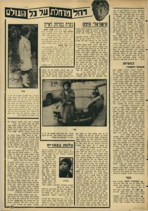 העולם הזה - גליון 1483 - 2 בפברואר 1966 - עמוד 21 | החגיגה עברה בשלום, אבל מיד לאחר נזכן החלו רואים את אריק לביא בדיסקוטקים וב־מועדוני־לילה, בלוויית מישהי אחרת לגמרי, ששמה אתי כיטמן. … מה שיש לה בטוח זה מכונית