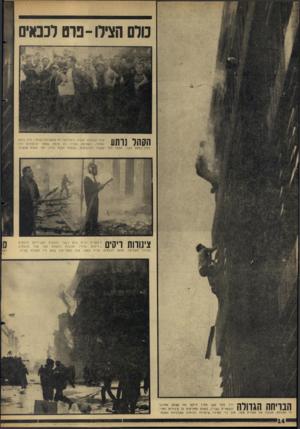 העולם הזה - גליון 1484 - 9 בפברואר 1966 - עמוד 14 | מלם הצילו -פרם לכבאים ה 3חו נותוו קהל האלפים, שנכח בהתרחשויות מסמרות־השיער, היה נרתע לאחור, כשאימה בפניו, כל אימת שאחד הניצולים היה נתון במצב קשה. כאשר נפל