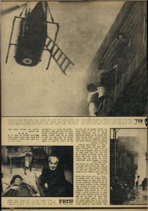 העולם הזה - גליון 1484 - 9 בפברואר 1966 - עמוד 15 | לקראת שלביו האחרונים של מיבצע ההצלה, נתבקש צוות המסוק להוריד סולם לגג, על מנת שאחרוני הניצולים, שהיו בקומה הרביעית, יוכלו ג הבניין ונושם לרדת בסולם־הכבאים