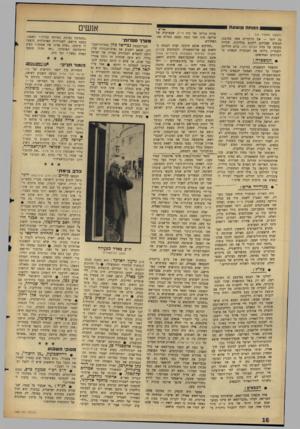 העולם הזה - גליון 1484 - 9 בפברואר 1966 - עמוד 16 | ן הונ ח ה פו שעת צורת בנייתו של בית צי״ם, שבמיקרה של (הסשן מעמוד | )15 בד, יותר — את הליקויים אשר במיבנה שריפה הינו חסר הגנה כמעט במלוא 100 .המסיבה נערכת