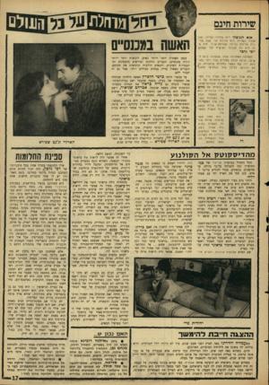 העולם הזה - גליון 1484 - 9 בפברואר 1966 - עמוד 17 | שירות חינם אגא לנגוצרץ היא בחורה עליזה׳ מהחברה העליזה. היא עורכת מדי פעם מסיבות עליזות בביתה שברמת־אביב. חוץ מזה היא גם חברתו האישית טל חשחקן !זאשה במכנסיים