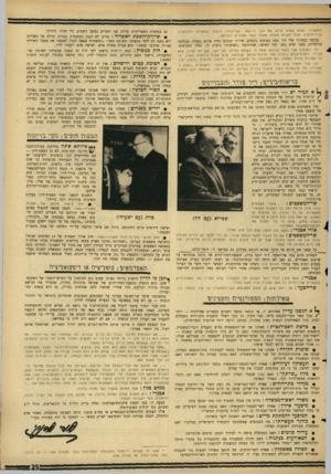 העולם הזה - גליון 1484 - 9 בפברואר 1966 - עמוד 25 | ולמצפוני. כאדם שאינו מייצג את הקו הרישמי, ושדיעותיו ידועות במוסדות המוסמכים בבירות־ערב, אוכל להביא תועלת שאולי נבצר מאחרים להביאה. בנוסח המקורי שלי היו כמה