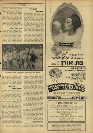 העולם הזה - גליון 1484 - 9 בפברואר 1966 - עמוד 26 | ספורט כדורגל השח טו ב על שופט הכדורגל הפתח־תקוואי מנחם אשכנזי נוהגים כתבי הספורט לכתוב מדי שבוע. כי הוא השופט הטוב ביותר בישראל. אשכנזי קרא את העיתונים פעם