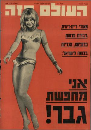 העולם הזה - גליון 1484 - 9 בפברואר 1966 - עמוד 28 | מכפר 1484 י״מ שבג* תשכ״ו9.2.1966 ,