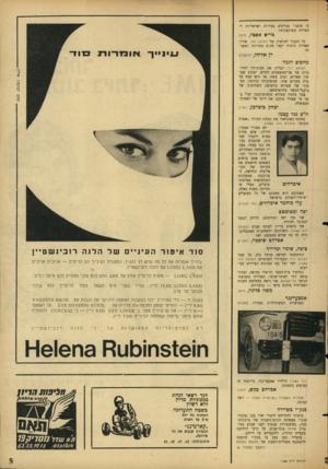 העולם הזה - גליון 1484 - 9 בפברואר 1966 - עמוד 5 | כי סוכניו מגייסים צעירות ישראליות למטרות מפוקפקות? מרים אסטל, חיפה כל הכבוד למראיין של העולם הזה, שזרק שאלות טובות וקצר סקופ ממדרגה ראשונה. אליהו, ירושלים