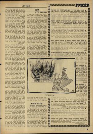 העולם הזה - גליון 1484 - 9 בפברואר 1966 - עמוד 8 | ת צ פי ת • נסיונות מצד שר־החוץ אבא אבן, למצוא שפה משותפת עם קובעי המדיניות האמריקאית כמרחב, עשויים ליצור מתיחות כיחסי ישראל״צרפת. שר־החוץ הצרפתי קוב דה־מירחיל