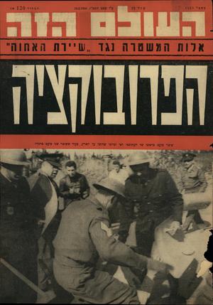 העולם הזה - גליון 1485 - 16 בפברואר 1966