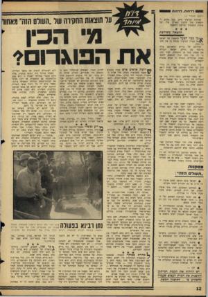 העולם הזה - גליון 1486 - 23 בפברואר 1966 - עמוד 12 | ן[ ₪לדחות, דד חו ת 1 (המשך מעמוד ) 11 הפיתוח הגרעיני חייב, מכל מקום, להיעשות תוך תיכנון משולב שלו ושל פיתוח התעשיה וצריכת החשמל. על תוצאות החקירה של ״העולם