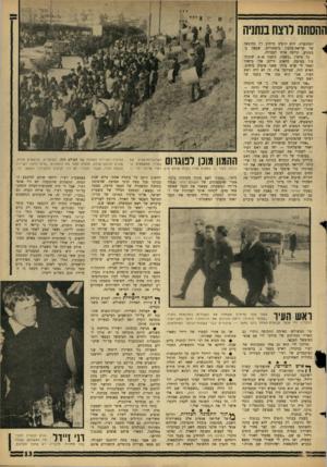 העולם הזה - גליון 1486 - 23 בפברואר 1966 - עמוד 13 | ההסתה רוצח בשניה המהומות. הוא הופיע ברחוב רק כתוצאה של קריאת־טלפון מיסתורית, שבאה במפתיע, וגייסה אותו לפעולה. כך סיפר, :בשבת, בשעה ,9.30 שכבתי עוד במיטה. פתאום