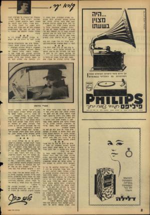 העולם הזה - גליון 1486 - 23 בפברואר 1966 - עמוד 2 | *זע ח בין עשרות המכוניות, שנעו בשבת ה־אחרונה בכבישי המשולש, היתד. מכונית קטנה שלא בלטה במיוחד. בתוכה ישב גבר יחיד. חבוש מגבעת, שהרכיב משקפיים שחורים. צווארון
