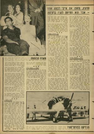 העולם הזה - גליון 1487 - 2 במרץ 1966 - עמוד 13 | היה זה ספר בעל רמה ילדותית, אבל ספר. אייבי נתן יכול היה לצחוק גם מהסופרים. … וכך, בהתקרב מערכת הבחירות לכנסת השישית, היה אייבי נתן קרקע מוכנה לקלוט את־ הרעיון