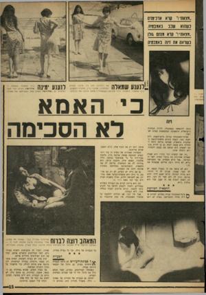 העולם הזה - גליון 1487 - 2 במרץ 1966 - עמוד 15 | כשדאה את זיוה באמבטיה נענע שמאלה ינענע ימינה את ההליכה, תון כדי עיכוז, לומדת, הפורטונה, אהובה גורן, מחברה למקצוע, גילה אלמגור. בתמונה: גילה מדגימה, כשמאחוריה