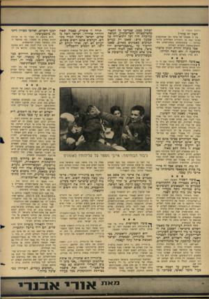 העולם הזה - גליון 1488 - 9 במרץ 1966 - עמוד 8 | אייבי נתן הסתכן -ובכך כבודו. … לכן עטו הבטאונים השוביניסטיים וקול־ישראל על אייבי נתן. … אבל זה בהרבה פחות סימפאטי מתמימותו של אייבי נתן עצמו.