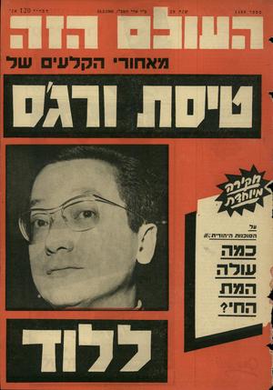 העולם הזה - גליון 1489 - 16 במרץ 1966