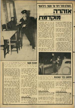 העולם הזה - גליון 1489 - 16 במרץ 1966 - עמוד 11 | הוא ידע כי באותו רגע הוא האיש היחידי בישראל היודע על החלטת ורג׳ס — וכי הדבר מטיל עליו אחריות רבה, אילו חשב אז רק על האינטרס של השבועון המסויים, היה מחליט