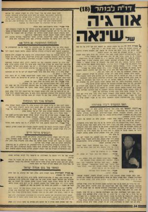 העולם הזה - גליון 1489 - 16 במרץ 1966 - עמוד 24 | או1־\*ה ,״ישיגאה כאורה היה זה דיון על תקציב הכנסת. … והעברתו להיכל־משרדים מפואר. והנה בתקציב הכנסת המונח לפנינו נתקיימו שני הדברים גם יחד: המנגנון של הכנסת