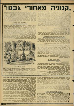 העולם הזה - גליון 1489 - 16 במרץ 1966 - עמוד 25 | כל תקנון הכנסת הוא בלתי־חוקי, כי מעולם לא אושר על־ידי הכנסת. הוא נוגד את תקנון הכנסת עצמו. … וכשאנו באים ושוללים דיקטטורה זאת, אומרים לנו: בבקשה, תגיש עירעור