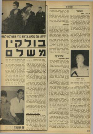 העולם הזה - גליון 1490 - 23 במרץ 1966 - עמוד 16   ובסופו של דבר, בישיבת ההנהלה, הוא הצביע בעד הארכתו. ישראל קיסר, חבר הוועדה המרכזת של ההסתדרות, דיבר בעד הארכת החוזה, ואחר שבוע הצביע נגד.