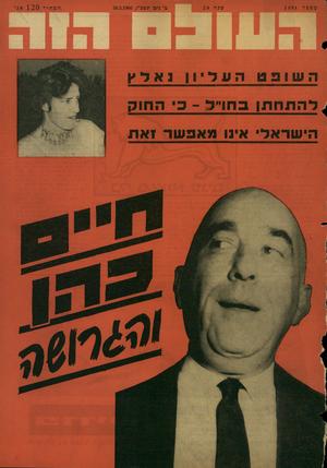 העולם הזה - גליון 1491 - 30 במרץ 1966