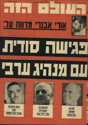 העולם הזה - גליון 1495 - 27 באפריל 1966