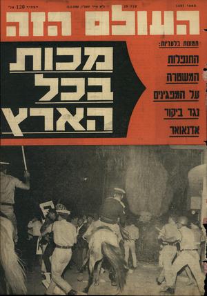 העולם הזה - גליון 1497 - 11 במאי 1966