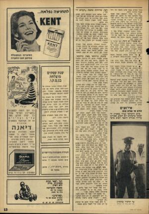 העולם הזה - גליון 1499 - 24 במאי 1966 - עמוד 13 | בתוך האולם עצמו איים מישהו על רחל אבנרי שיחנוק אותה. תוך כדי מהלך המשפט, שעה שאחר מעדי התביעה עמד על הדוכן, קם לפתע נאשם אחר, המורה חנוך איל, והודיע לשופט כי