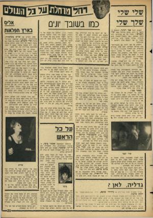העולם הזה - גליון 1499 - 24 במאי 1966 - עמוד 21 | שלי שלי ש7ר שלי השבוע קיבל סכי ויגיגר, היפהפה החיפאי בן ה־ ,22 מכתב מירידת נפשו שלי וינטרס :״תברר מה עם המיגרשד היה כתוב במכתב ,״אני נוסעת לעשות סרט בלונדון.
