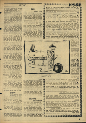 העולם הזה - גליון 1499 - 24 במאי 1966 - עמוד 8 | תצפית • היה מוכן להסתערות ממשלתית מחודשת על ״העולם הזה ״ .התקפה חדשה זו, שגם היא תתבסס על שותפות נין מפא״י ווזדתיים- תהיה הנושן ישיר לנסיון לסתום את 3י השבוסוו